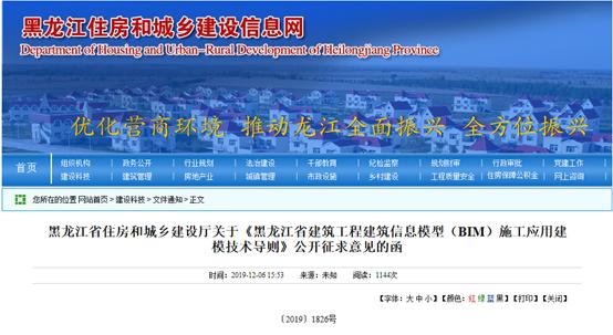 黑龙江:BIM施工应用修模技术导则私合收罗意见
